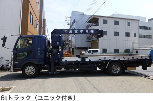 6tトラック(ユニック付き)