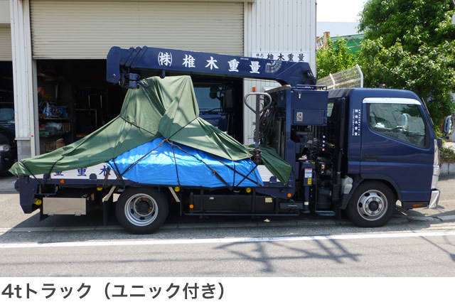4tトラック(ユニック付き)